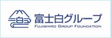 富士白グループ