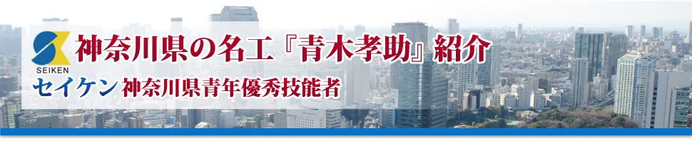 神奈川県の名工『青木孝助』紹介。有限会社セイケン