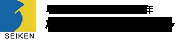 【青年優秀技能者の外壁塗装店 セイケン】平塚市・茅ヶ崎市・秦野市対応