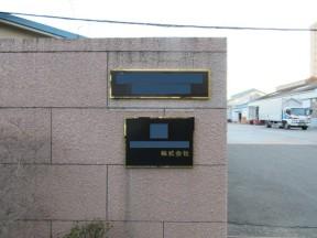 神奈川県川崎市の某工場|入金と看板の取付工事