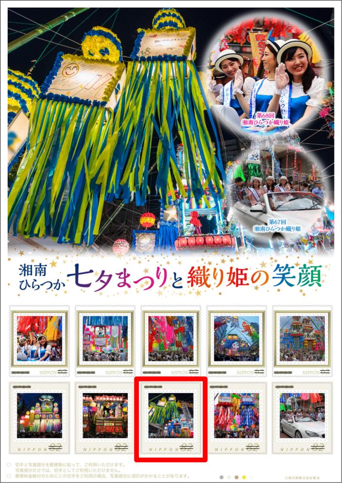 オリジナルフレーム切手「湘南ひらつか七夕まつりと織り姫の笑顔」